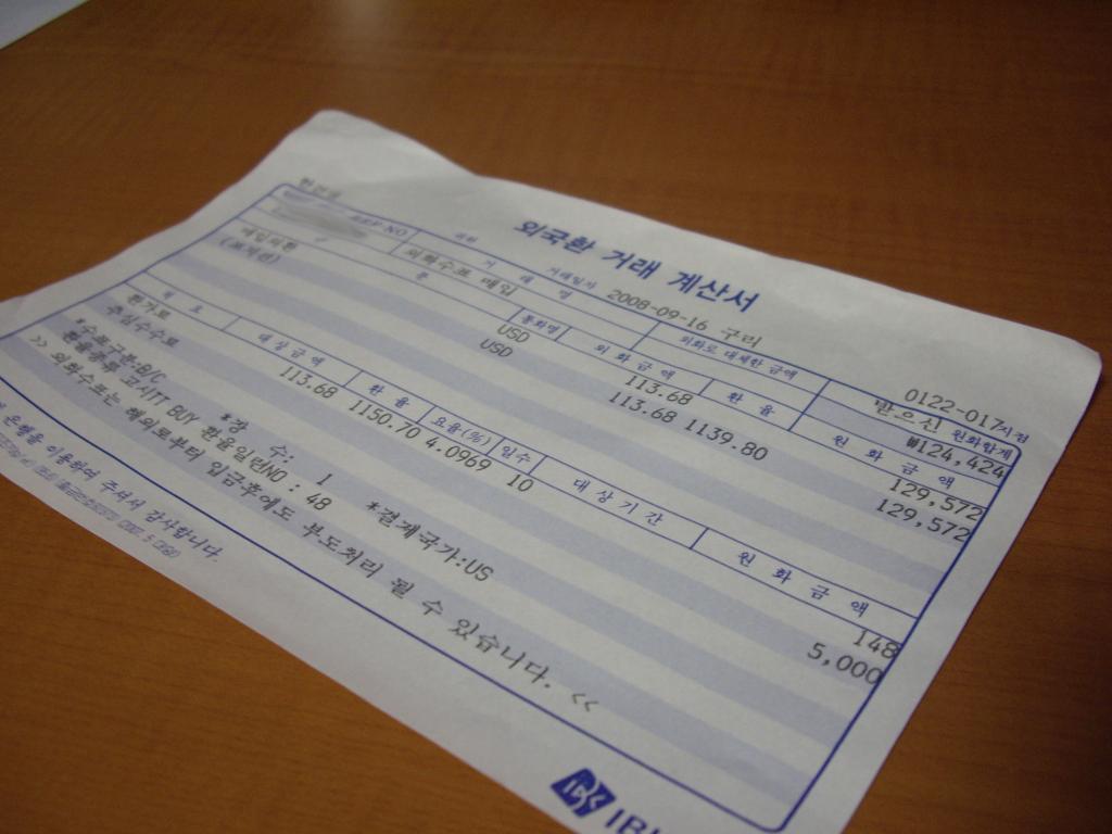 외국환 거래 계산서