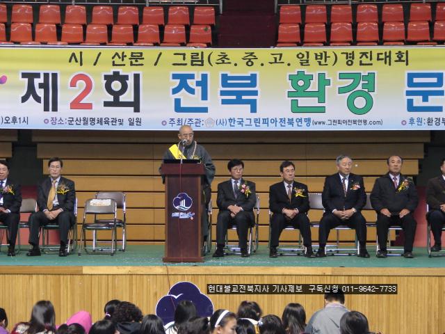 전북환경문화제 군산