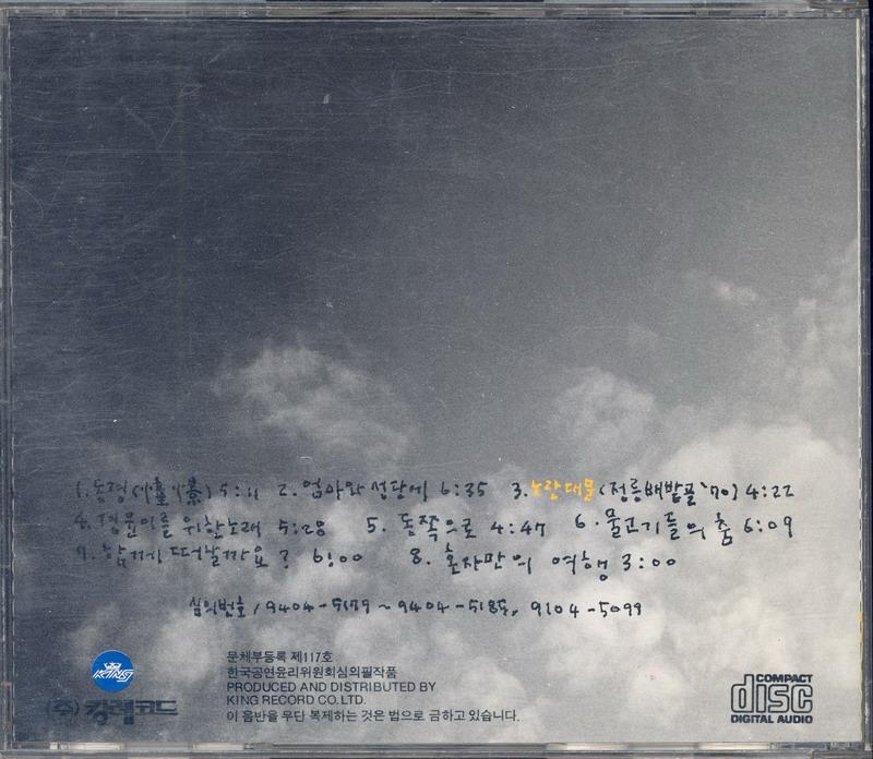 조동익 1집 - 동경 (1994) 뒤