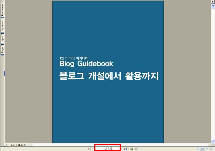 블로그 가이드북