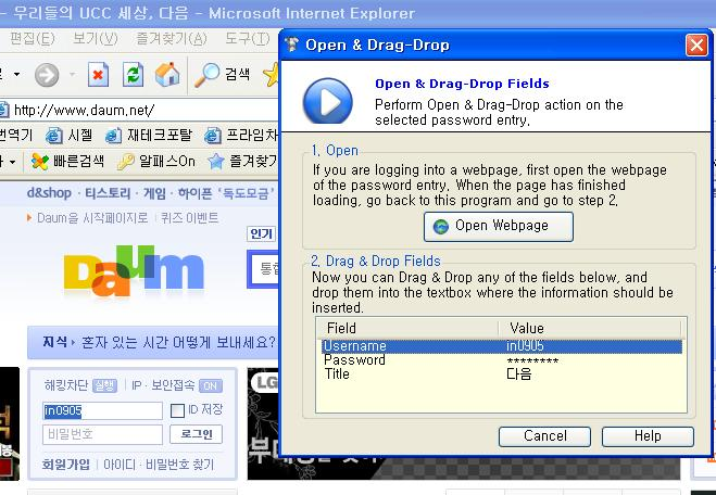 패스워드 매니저(Password Manager Deluxe) 사용기