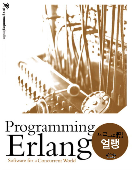 erlang machine learning