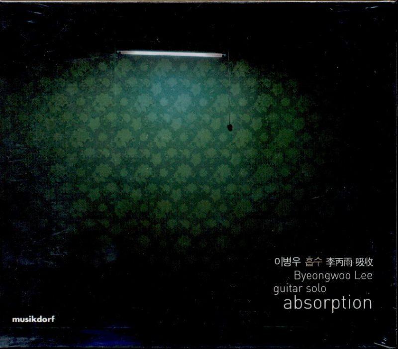 이병우 5집 흡수 (2003) 앞