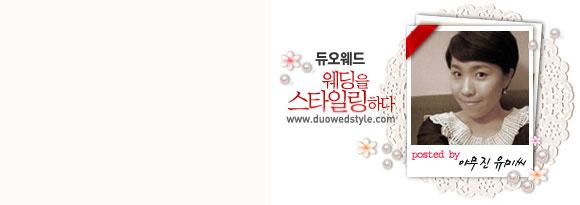 듀오웨드, 웨딩을 스타일링하다 www.duowedstyle.com