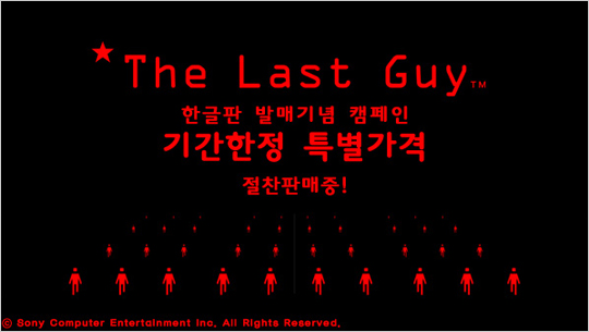 Last Guy(라스트 가이)