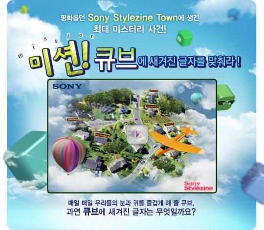 평화롭던 Sony Stylezine Town에 생긴 최대 미스테리 사건! 미션! 큐브에 새겨진 글자를 맞춰라! 매일 매일 우리들의 눈과 귀를 즐겁게 해주는 큐브, 과연 큐브에 새겨진 글자는 무엇일까요?