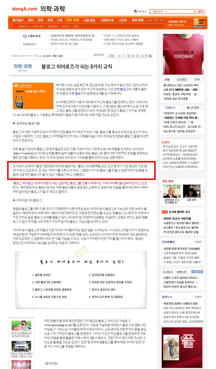 동아일보와 블로거팁 닷컴