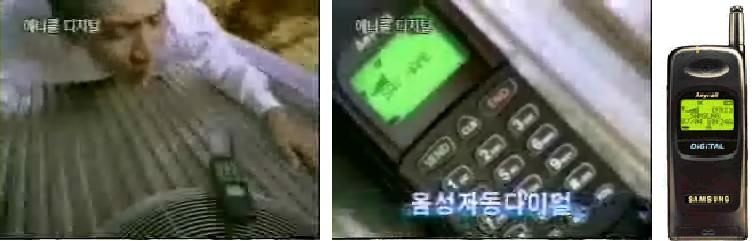 TV Ads of Samsung's first speech recognition cell phone (SCH-370)