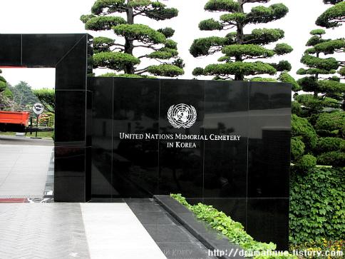 UN 공원