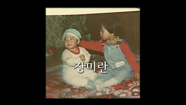 장미란 선수의 어릴적 사진 모음