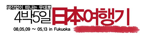 [일본여행기] 후쿠오카 4박 5일 여행기입니다.