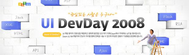 Daum UI DevDay 2008