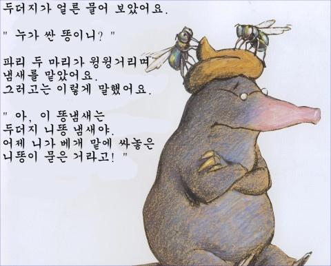 대한민국은 조중동 애독자 천국