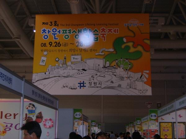 2008 창원평생학습축