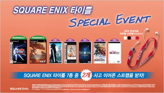 ENIX 타이틀 Special Event