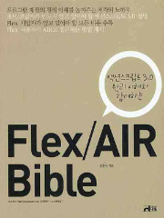 Flex/AIR Bible