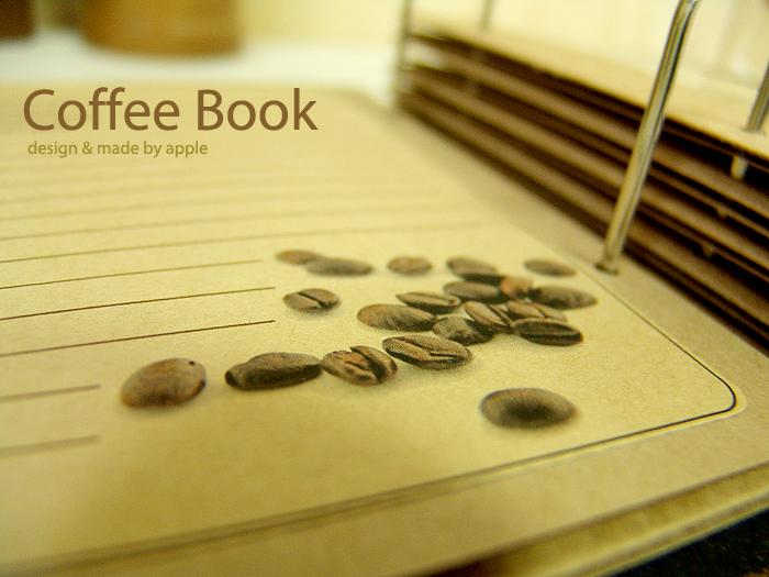 애플의 커피북 만들기
