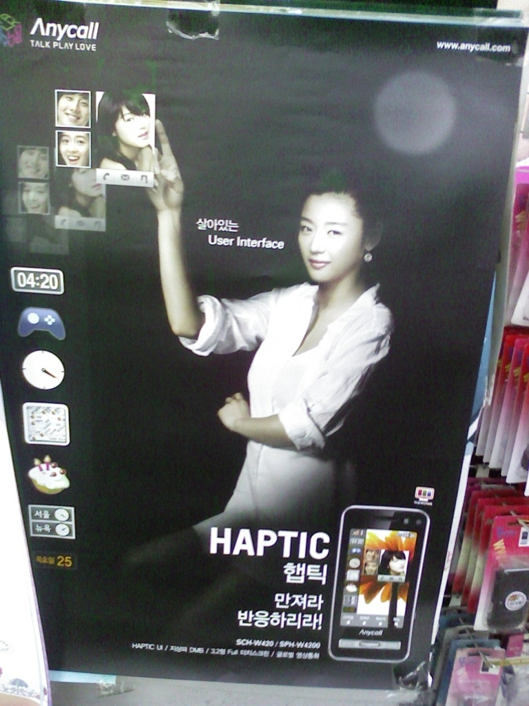 POP Ad for Haptic Phone: Alive UI