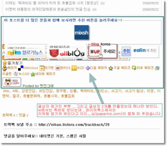 블로그에서 박스(글상자) 안에 글 넣기 - FIELDSET ( IE, 파이어폭스, 오페라)