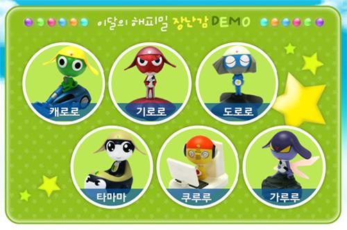 이달의 해피밀 장난감+_+