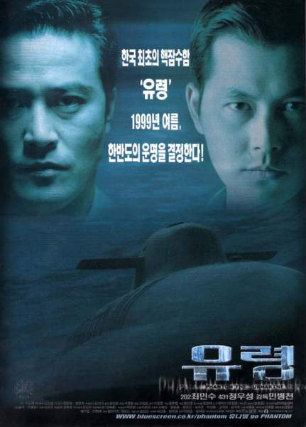 Phantom: The Submarine / Yuryeong / 1999 / G�ney Kore /// Online Film �zle