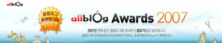 Allblog Awards 2007