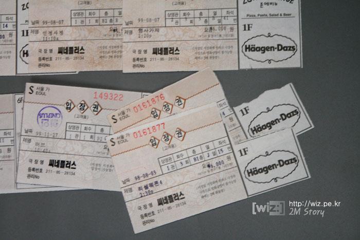 극장 티켓의 변천사