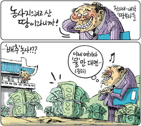 김용민의 그림마당 - 4월 26일 '땅부자들'