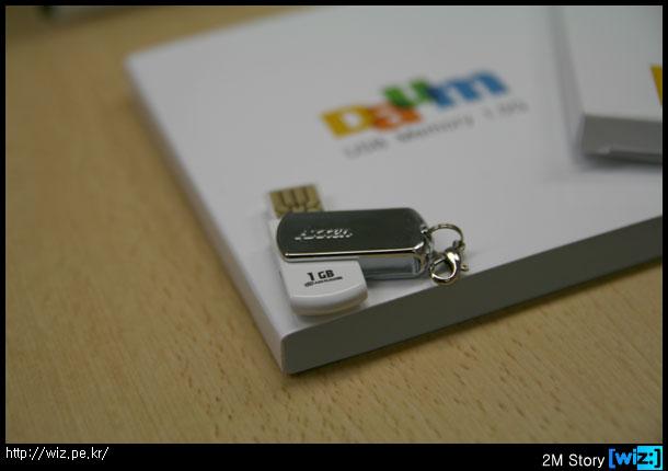 다음 USB 드라이브