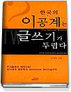 한국의 이공계는 글쓰기가 두렵다