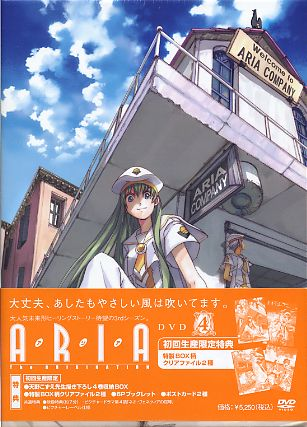 ARIA The ORIGINATION 4권
