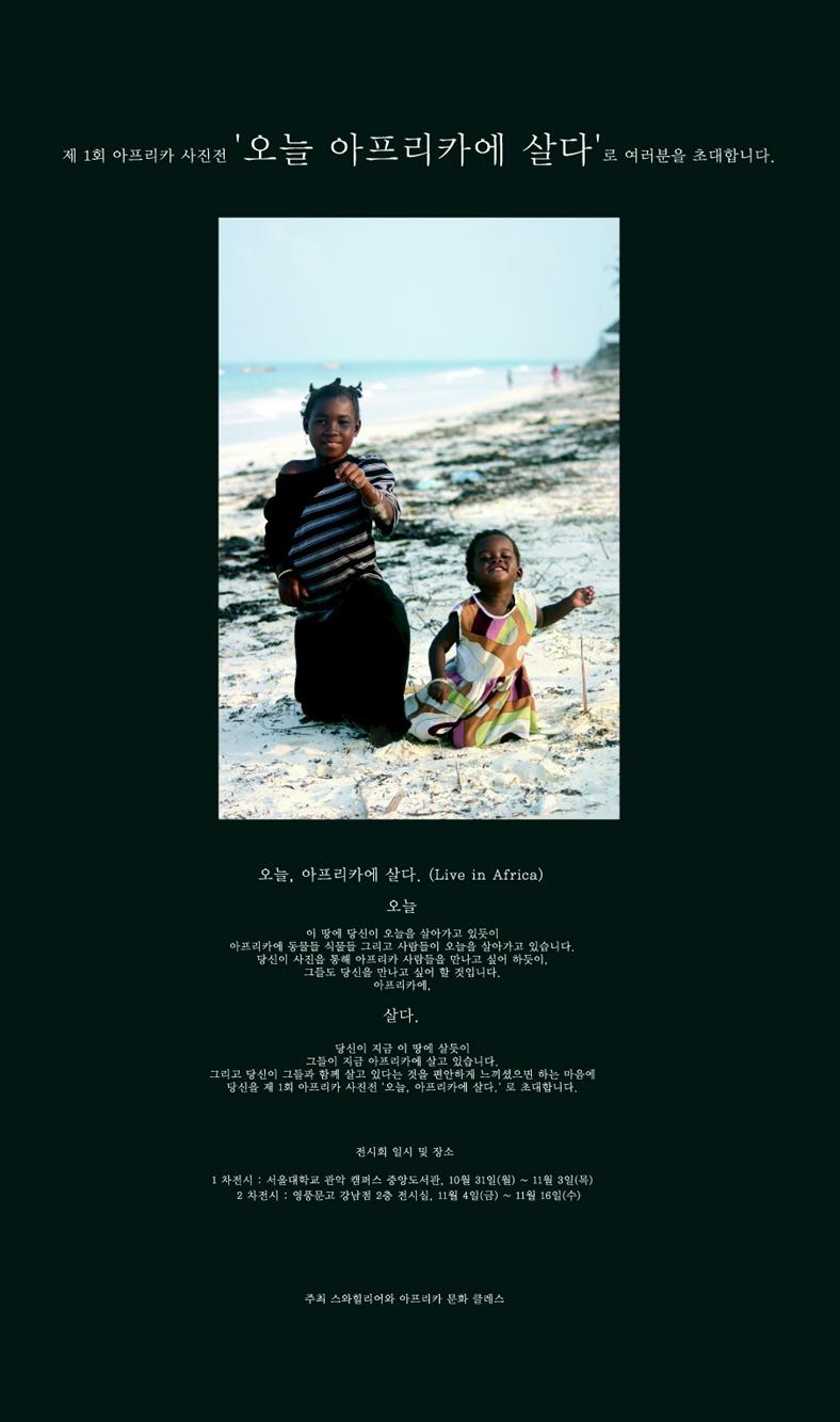 아프리카 사진전 홍보물