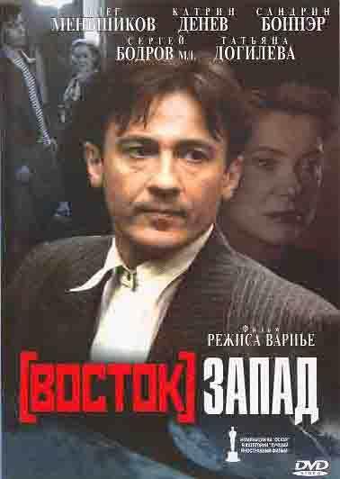[러시아 영화] 바스똑 -자빠드(1999)
