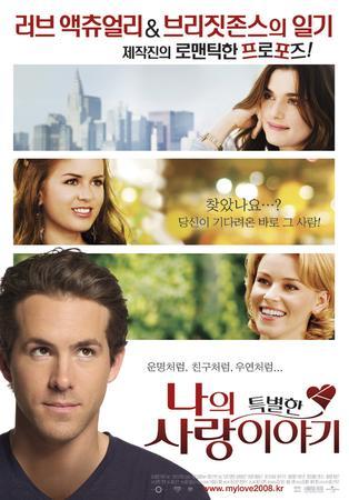 나의 특별한 사랑 이야기(Definitely, Maybe, 2007) - 뉴욕을 배경으로한 미스터리(?) 로멘스!