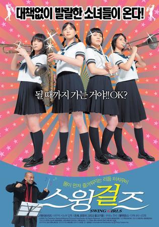 스윙걸즈 (Swing Girls, 2004) - 음악과 웃음의 하모니가 관객을 압도한다!! 흥겨움을 넘어선 박진감!!!