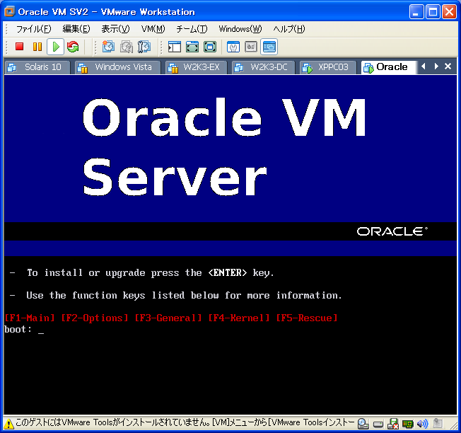 Oracle VM Server의 인스톨 :: Virtual Hive