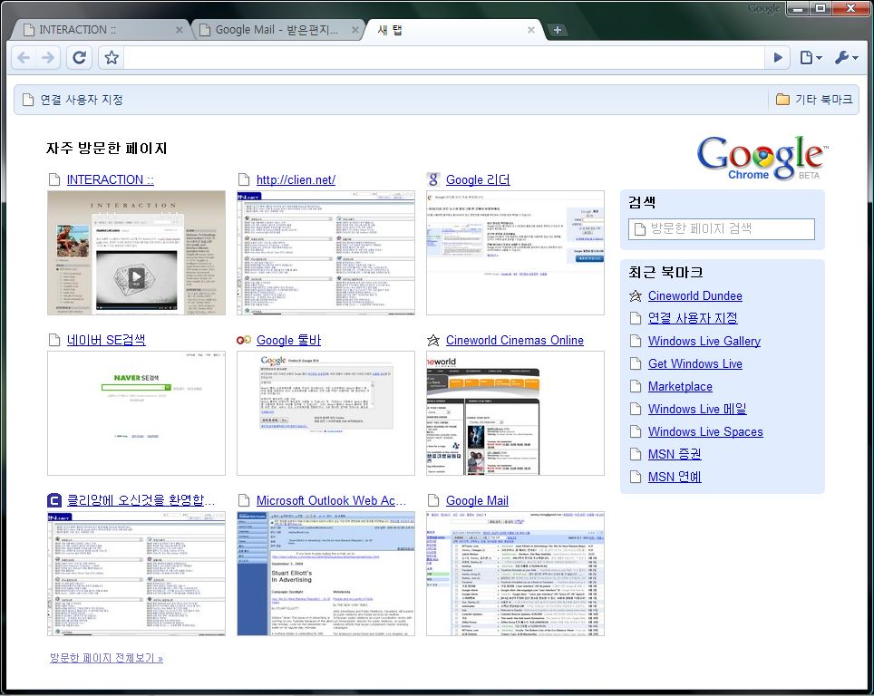 Screenshot of Google Chrome - New Tab