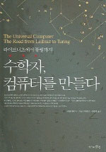 Korean translation of 'The Universal Computer'