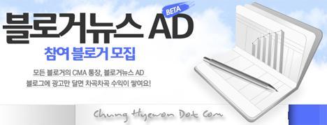 블로거뉴스 AD Beta