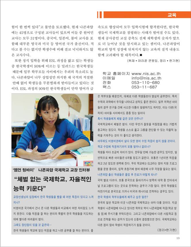 나콘 파얍 인터네셔널 스쿨 (NIS)