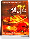 [도서리뷰]웰빙 샐러드