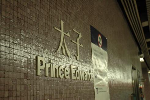 太子(Prince Edward)역