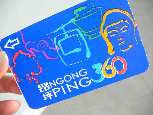 옹핑360(昻平 360; Ngong Ping 360)