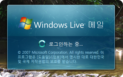 windows_live_mail_splash_screen