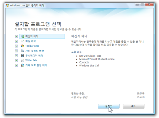 windows_live_wave3_32