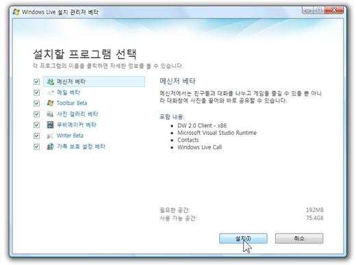 windows_live_wave3_32