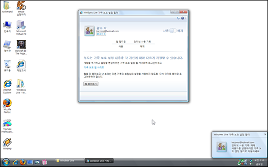 windows_live_wave3_39