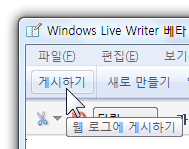 window_live_writer_publish