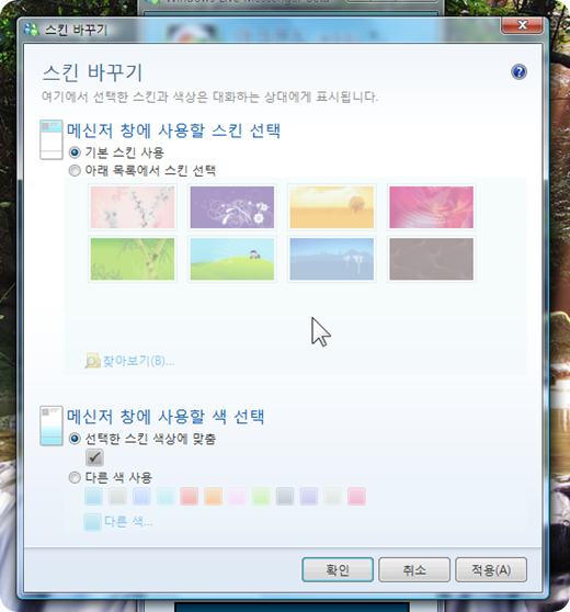 windows_live_wave3_82