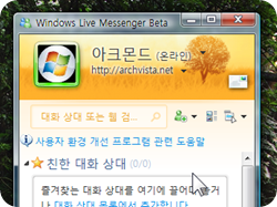 windows_live_wave3_87